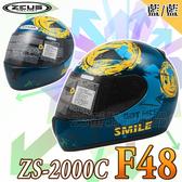 【免運】瑞獅 ZEUS 小頭款 ZS 2000C F48 藍/藍 全罩安全帽 抗UV 輕量 小帽款 學生女生 內襯可拆