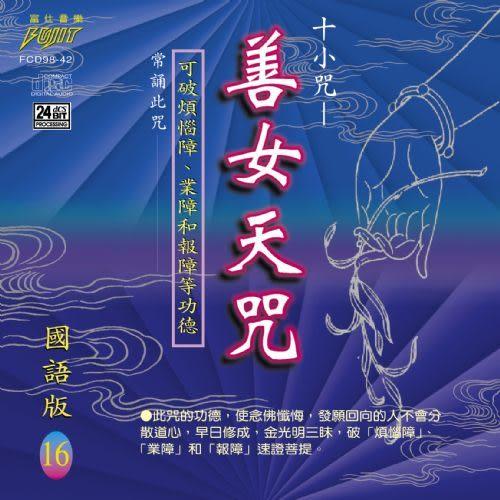 國語版 16 善女天咒 CD (音樂影片購)