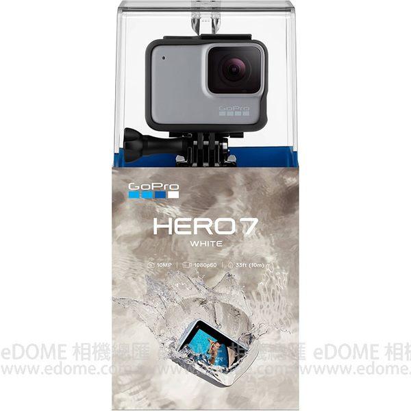GoPro HERO 7 White 白 白色 運動攝影機 (24期0利率 免運 台閔公司貨) 防水 支援1080P60
