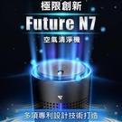 全新Future Lab. 未來實驗室N7家用/車用負離子空氣清淨機