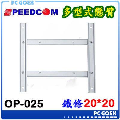 ☆pcgoex 軒揚☆ SPEEDCOM KA-01F OP-025 配件 螢幕架用轉接片 ( 100轉200mm ) 支撐架 / 旋臂 / 支架 / 壁掛式