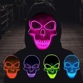 爆款萬圣節發光面具骷髏頭恐怖冷光面具EL冷光線聚會演出服飾面具 樂事館新品