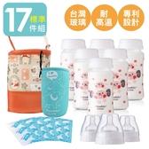 17件組羊年限定【A10023】寬口徑240ML母乳儲存瓶 玻璃奶瓶兩用+保冷袋+冰寶+奶瓶衣 銜接寬口吸乳器