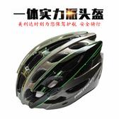 美利達單車騎行頭盔 男女通用透氣山地公路自行車超輕一體安全帽☌zakka