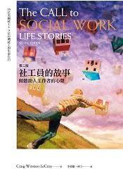 社工員的故事:傾聽助人工作者的心聲(第二版)