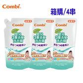 【團購最優惠】康貝 Combi 新嬰兒3重去敏洗衣精 (補充包1000mlx12包)