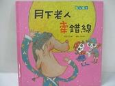 【書寶二手書T2/少年童書_BN6】月下老人牽錯線-情人節_王文華