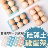 【G0702 】『天然雞蛋收納架!』天然矽藻土 環保吸水雞蛋墊簡約冰箱矽藻泥雞蛋託收納架