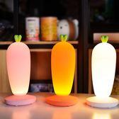 尾牙全館9折 創意蘿卜小夜燈充電觸摸調光臺燈學生兒童可愛卡通臥室床頭燈禮品 百搭潮品