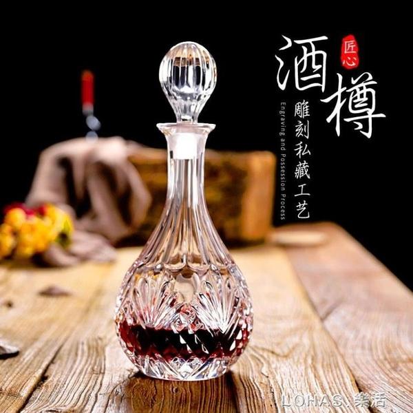 歐式密封帶蓋醒酒器分酒器紅酒瓶洋酒瓶家用水晶玻璃酒壺酒具酒樽 樂活生活館