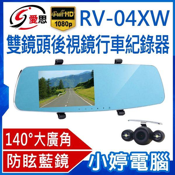 【24期零利率】福利品出清 IS愛思 RV-04XW 雙鏡頭後視鏡行車紀錄器 1080P 140度廣角