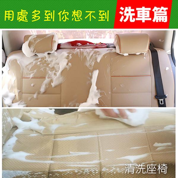 多功能泡沫清潔劑強效去污汽車內飾皮革廚房油污除垢4入贈毛巾1條
