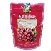 即期品 肯寶KB99 全果蔓越莓乾 200g/包 效期至2020.05.29