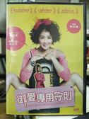影音專賣店-Y59-199-正版DVD-韓片【御愛專用守則】-李詩英 吳正世