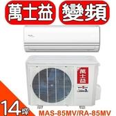 萬士益MAXE【MAS-85MV/RA-85MV】《變頻》《冷暖》分離式冷氣