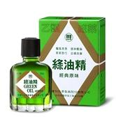 綠油精Green Oil