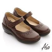 A.S.O 美型氣墊 牛皮雕花v口奈米氣墊鞋 咖啡