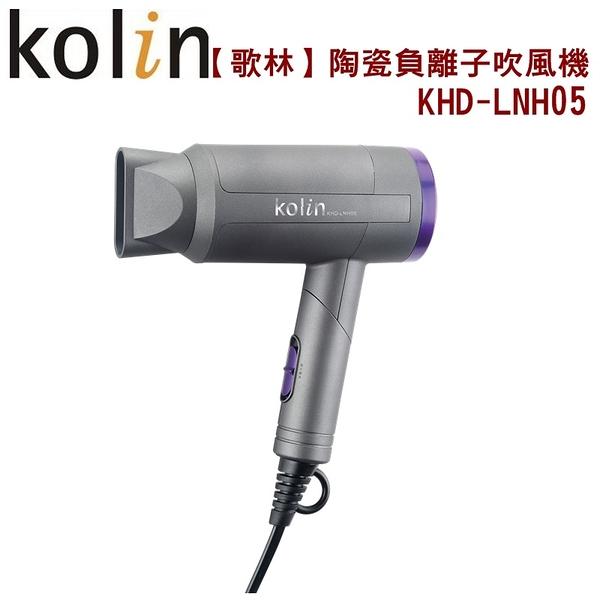 【歌林】陶瓷負離子吹風機 KHD-LNH05 保固免運