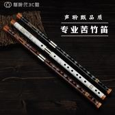 笛子樂器初學者入門專業演奏苦竹笛雙插白銅精致橫笛成人零基礎 父親節好康下殺