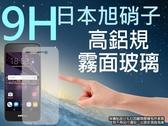 5吋 InFocus M350 9H霧面鋼化玻璃螢幕保護貼 日本旭硝子 鴻海富可視 強化玻璃螢幕保貼 耐刮防指紋