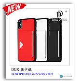 DUX iPhone 8 7 6s Plus 後卡殼 插卡 手機殼 悠遊卡 保護套 保護殼 卡槽 卡套