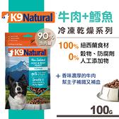【SofyDOG】K9 Natural 冷凍乾燥狗狗生食餐 90% 牛肉+鱈魚  100g