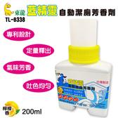 可超商取貨【東龍】藍精靈自動潔廁芳香劑200ml(TL-B338)