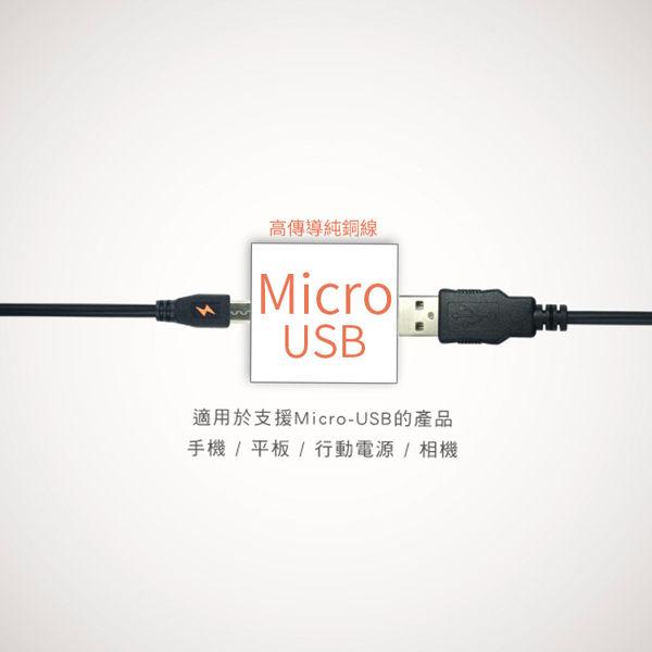 橘色閃電 90cm 急速快充 充電線 快充線  Micro USB 1.4倍 [ WiNi ]
