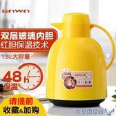 暖水壺家用保溫壺保溫水壺玻璃內膽熱水壺保溫瓶大容量保溫茶壺 MKS免運