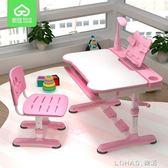 兒童書桌可升降學習桌椅套裝寫字桌台小孩子學生寶寶家用NMS 樂活生活館