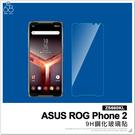 ZS660KL ASUS ROG Phone 2 鋼化玻璃貼 9H 鋼玻璃膜 半版非滿版 保護貼 保貼 鋼膜 H06X3