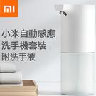 【小米】自動感應洗手機套裝附洗手液(正貨平輸品)