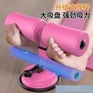 仰臥起坐輔助器固定腳器瑜伽運動練腹肌吸盤式捲腹健身器材家用板 快速出貨