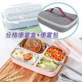 北歐304不鏽鋼分格便當盒+餐具+便當包超值組 餐盒 保溫飯盒 餐盤