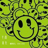 陳零九 情歌 CD   OS小舖