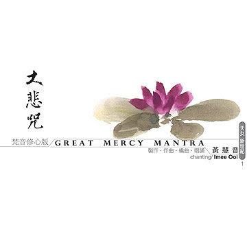 天女新世紀 1 大悲咒 梵音修心版 CD (音樂影片購)