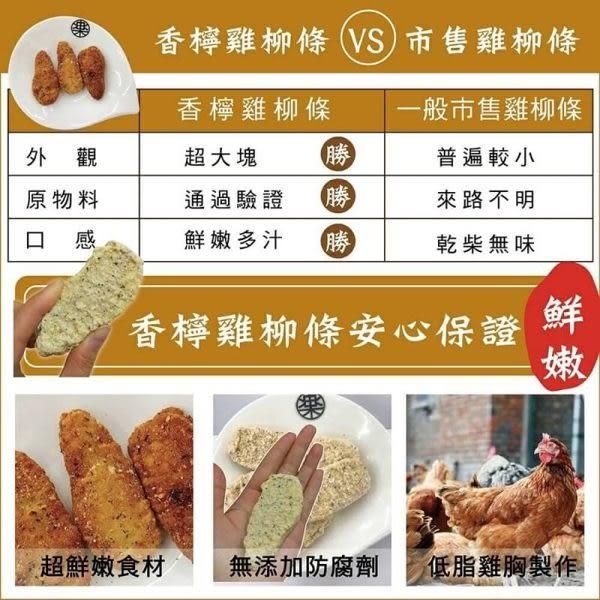 【WANG-全省免運費】大飽滿檸檬雞柳條X4包(990g+-10%/包