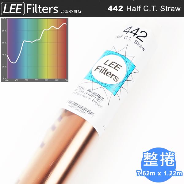 EGE 一番購】LEE Filters【442 C.T. Straw 整捲】1/2 稻草色 降溫燈光色溫紙 【公司貨】