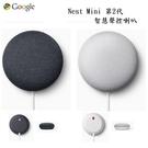 【贈TP-Link 迷你 Wi-Fi 智慧插座】 Google Nest Mini 第2代 智慧音箱 聲控喇叭 免運 台灣公司貨 原廠盒裝