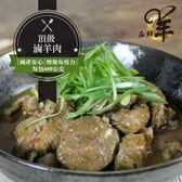 【品鮮羊】彰化頂級滷羊肉(600g/包) -無腥味 頂級厚切 軟嫩入味 美食推薦