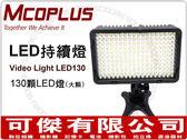 可傑 MCOPLUS LED130持續燈 攝影燈 LED 新聞燈130顆LED燈 亮度調節 附色溫板