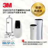 3M SS801全戶式不鏽鋼淨水系統+SFT-100全戶式軟水系統【兩入超值組】| 極淨水