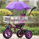 兒童三輪腳踏車嬰兒手推車【紫色】LG-286897