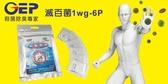 【2001843】滅百菌1wg(6入)二氧化氯 clo2 ~有現貨可立即出(成臻健康生技)