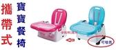 奇哥攜帶式寶寶餐椅/寶寶椅/幫寶椅/幼兒用餐椅/幼兒餐盤椅TBE55700B