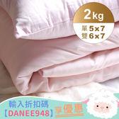 【岱妮蠶絲】EY20991天然特級100%長纖純蠶絲被-2kg