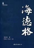 海德格(三版)