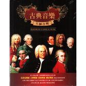 古典音樂大師合輯 CD 10片裝 免運 (購潮8)