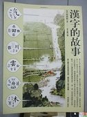 【書寶二手書T9/語言學習_ECG】漢字的故事_林西莉,李之義