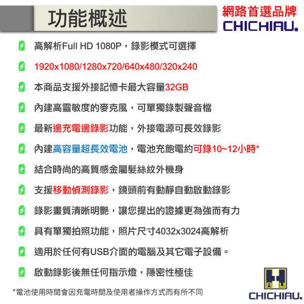 弘瀚桃園門市開幕特惠@奇巧【CHICHIAU】Full HD 1080P 長效行動電源造型微型針孔攝影機+32G 特價3590